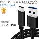 【互換品】 サムスン Galaxy  スマートフォン 対応 Type-Cケーブル(A-C USB3.1  gen1  1m 黒色)(タイプC)  充電・通信 送料無料【メール便の場合】
