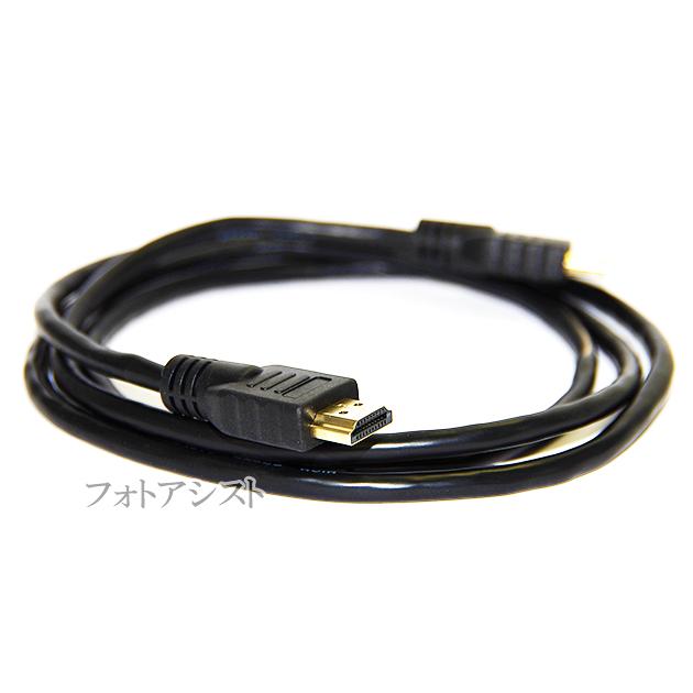 【互換品】panasonic パナソニック対応  RP-CHE15 HDMIケーブル  高品質互換品  1.4規格   1.5m Part 1   Type-A  イーサネット対応・3D・4K 送料無料【メール便の場合】