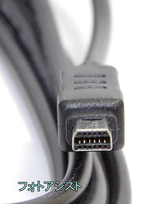 【互換品】OLYMPUS オリンパス 高品質互換 CB-USB8  12ピンUSB接続ケーブル1.5m デジタルカメラ用  送料無料【ゆうパケット】