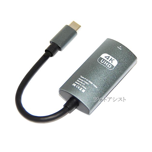 USB Type-C用HDMI変換コネクタ 0.15m  4K 30Hz Thunderbolt3対応 USB Type CからHDMI  送料無料【メール便の場合】