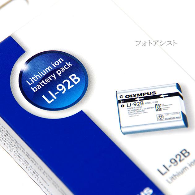 OLYMPUS オリンパス純正 LI-92B デジタルカメラ用 リチウムイオン充電池 LI92B   送料無料【メール便の場合】