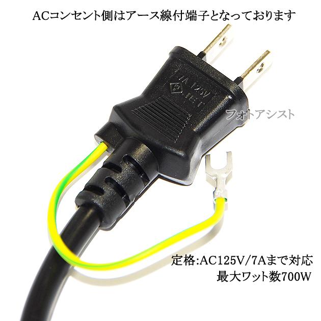 EPSON/エプソン対応 アース線付き AC電源ケーブル 3.0m  125v 7A  3ピンソケット(メス)⇔2ピンプラグ(オス)  Part.5  PSE適合 Tracking対応