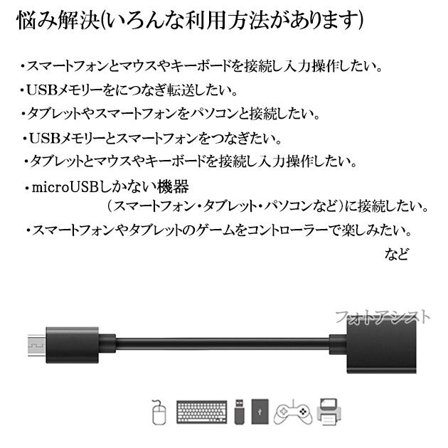 Canon/キヤノン対応  マイクロUSB - USBアダプタ OTGケーブル microUSB-USB A変換ケーブル オス-メス  USB 2.0  送料無料【メール便の場合】