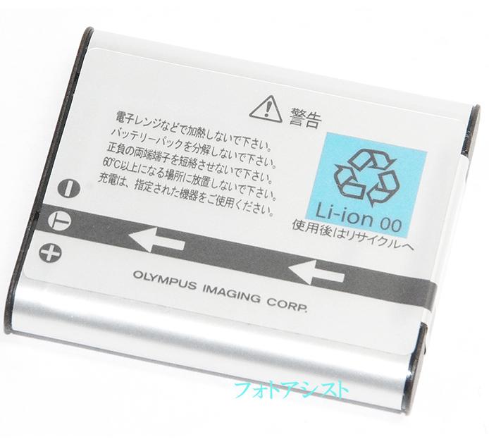 OLYMPUS オリンパス  リチウムイオン充電池 LI-50B 純正   送料無料【ゆうパケット】 LI50Bカメラバッテリー