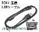 【互換品】SONY ソニー 高品質互換接続USBケーブル 対応機種:DSC-TF1 /W190 / W320/W530 /W550 /W610 /W630  /W710 /W730/W810  送料無料【ゆうパケット】