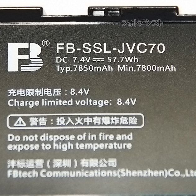 【互換品】 JVCKENWOOD JVC ビクター SSL-JVC70 高品質互換バッテリー  保証付き
