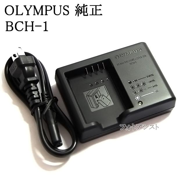 OLYMPUS オリンパス純正 BCH-1 リチウムイオン電池急速充電器  【BLH-1対応充電器】 保証付き