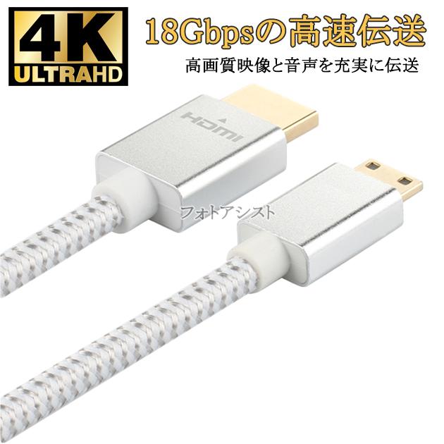 SONY ソニー対応  HDMI ケーブル HDMI (Aタイプ)-ミニHDMI端子(Cタイプ) 2.0規格対応 1.2m  (イーサネット対応・Type-C・mini)   銀色