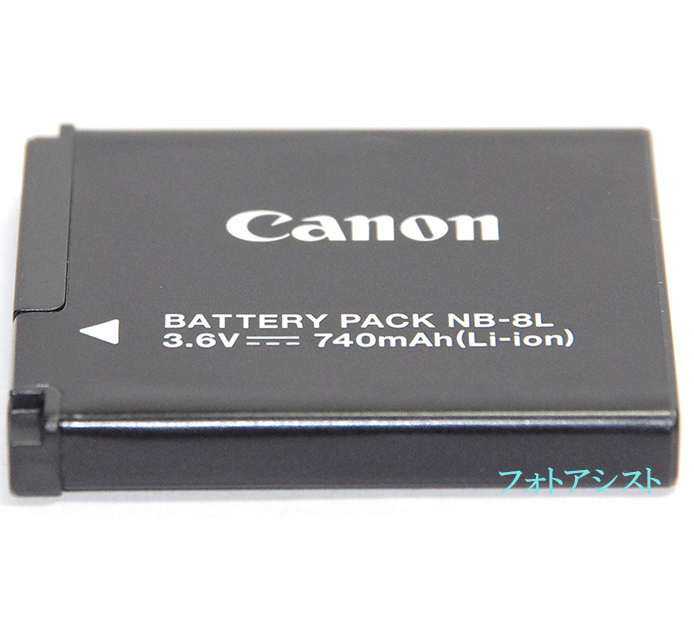Canon キヤノン 純正バッテリーパック NB-8L 送料無料【ゆうパケット】