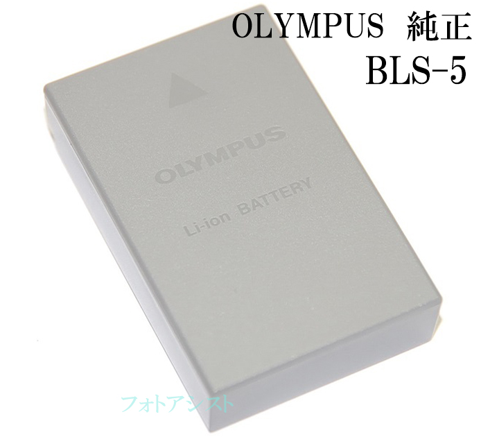 OLYMPUS オリンパス BLS-5 純正リチウムイオン充電池 送料無料【ゆうパケット】 BLS5カメラバッテリー