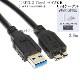 WESTERN DIGITAL対応  USB3.0 MicroB USBケーブル 3.0m 送料無料【メール便の場合】