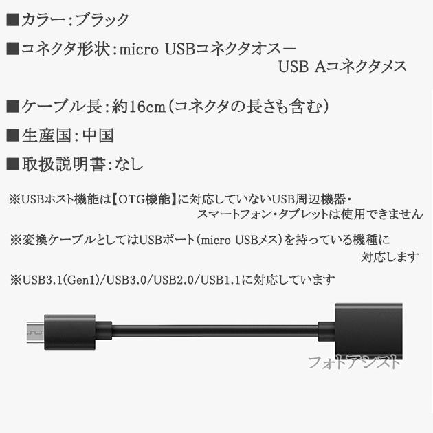FUJIFILM/フジフイルム対応 マイクロUSB - USBアダプタ OTGケーブル USB A変換ケーブル オス-メス  USB 2.0 送料無料【メール便の場合】