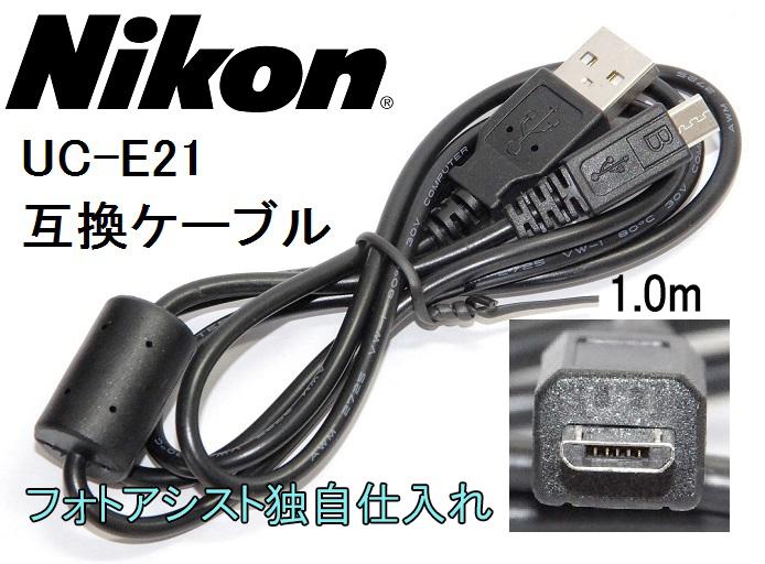 【互換品】Nikon ニコン USBケーブル UC-E21 高品質互換USB接続ケーブル  送料無料【ゆうパケット】
