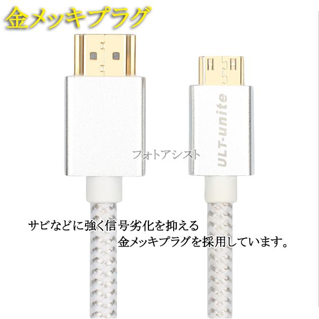 Nikon ニコン対応  HDMI ケーブル HDMI (Aタイプ)-ミニHDMI端子(Cタイプ) 2.0規格対応 1.2m  (イーサネット対応・Type-C・mini)  銀色