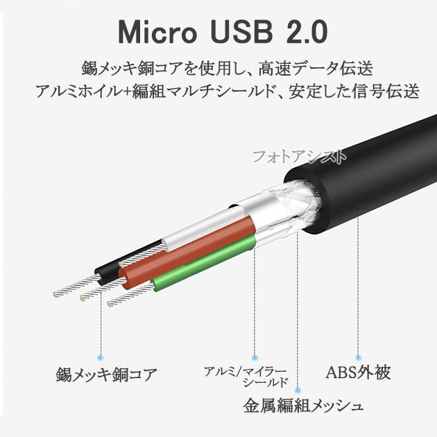 Panasonic/パナソニック対応 マイクロUSB - USBアダプタ OTGケーブル USB A変換ケーブル オス-メス  USB 2.0 送料無料【メール便の場合】
