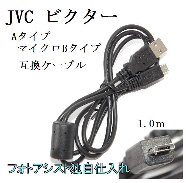 【互換品】JVC ビクター 高品質互換 USBケーブル(Aタイプ-マイクロBタイプ) 1.0m 送料無料【メール便の場合】