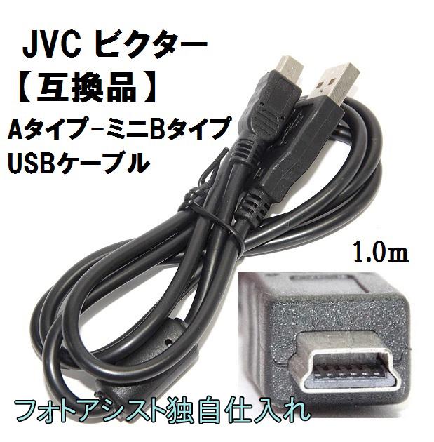 【互換品】JVC ビクター 高品質互換 USBケーブル(Aタイプ-ミニBタイプ) 1.0m 送料無料【メール便の場合】