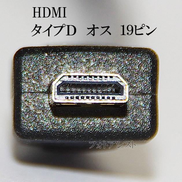 HDMI ケーブル HDMI - micro リコー・ペンタックス機種対応 HC-1互換品  1.4規格対応 2.0m ・金メッキ端子 (イーサネット対応・Type-D・マイクロ)  送料無料【メール便の場合】