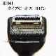 HDMI ケーブル HDMI -ミニHDMI端子 キヤノン HTC-100互換品 1.4規格対応 5.0m ・金メッキ端子 (イーサネット対応・Type-C・mini)   送料無料【メール便の場合】
