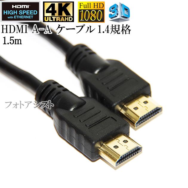 【互換品】TOSHIBA 東芝対応  HDMI ケーブル 高品質互換品 TypeA-A  1.4規格  1.5m  Part 2 イーサネット対応・3D・4K 送料無料【メール便の場合】