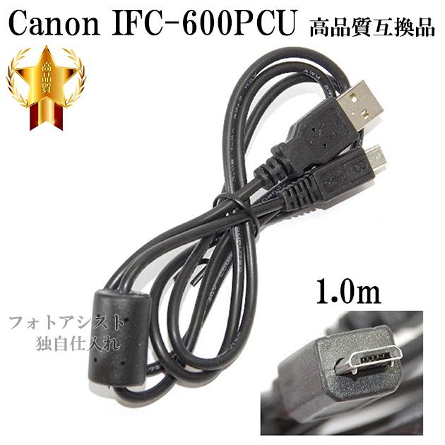 【互換品】Canon キヤノン インターフェースケーブル IFC-600PCU 高品質互換USB接続ケーブル  送料無料【ゆうパケット】