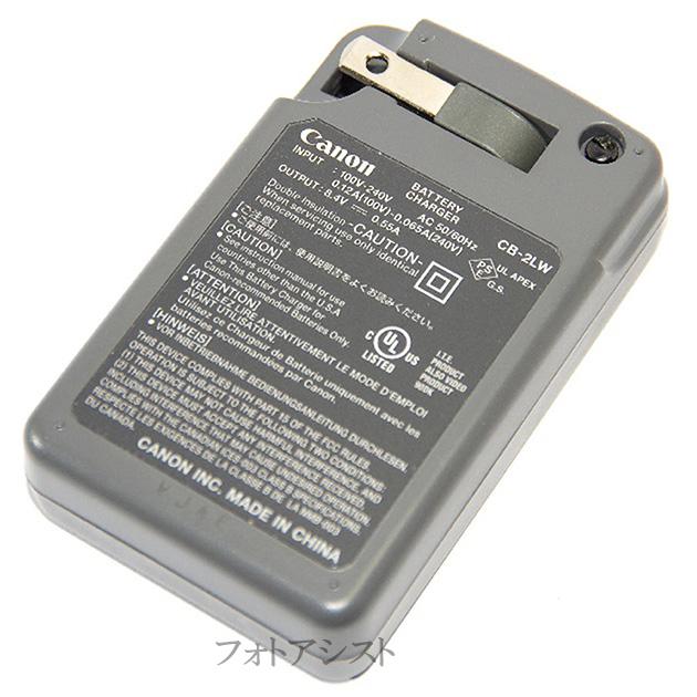 Canon キヤノン CB-2LW 純正品 (充電器・バッテリーチャージャー) NB-2LH/BP-2L5充電器 CB2LW  送料無料【メール便の場合】