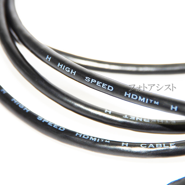 HDMI ケーブル HDMI - micro リコー・ペンタックス機種対応 HC-1互換品  1.4規格対応 5.0m ・金メッキ端子 (イーサネット対応・Type-D・マイクロ)  送料無料【メール便の場合】