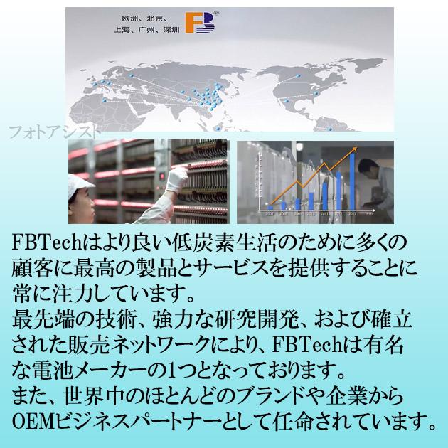 【互換品】 Panasonic パナソニック DMW-BLH7 高品質互換バッテリー 保証付き  送料無料【メール便の場合】