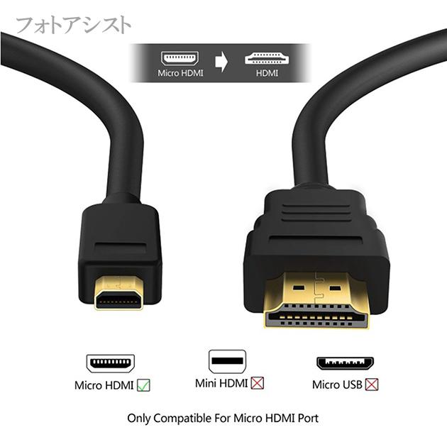 【互換品】GoPro対応 ゴープロ 高品質互換HDMI (Aタイプ)-microHDMI端子(Dタイプ) 1.4規格対応 2.0m ・金メッキ端子 送料無料【メール便の場合】