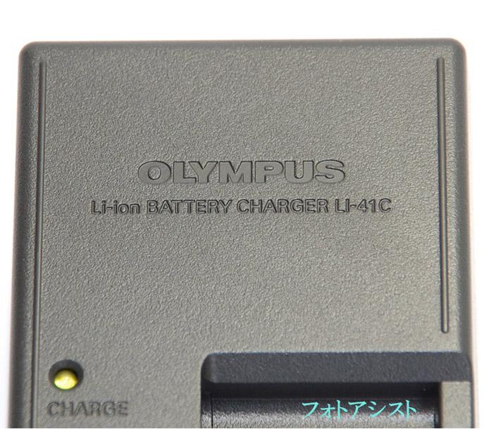 OLYMPUS オリンパス純正 リチウムイオン急速充電器 LI-41C 直挿しタイプ LI-40B・LI42B対応充電器 送料無料・【ゆうパケット】