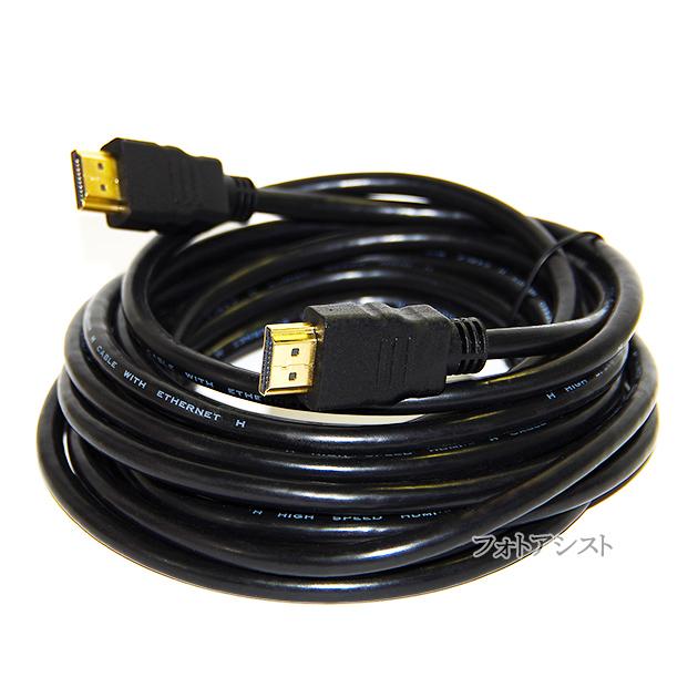 【互換品】TOSHIBA 東芝対応  HDMI ケーブル 高品質互換品 TypeA-A  1.4規格  5.0m  Part 2 イーサネット対応・3D・4K 送料無料【メール便の場合】