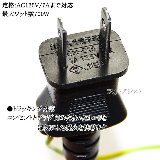 その他メーカー1対応 アース線付き AC電源ケーブル 1.8m  125v 7A  3ピンソケット(メス)⇔2ピンプラグ(オス)  Part.1  PSE適合 Tracking対応