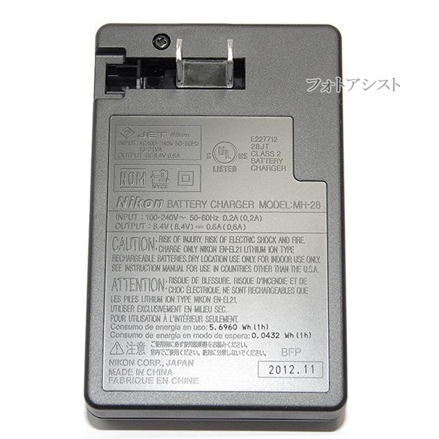 Nikon ニコン純正 MH-28 バッテリーチャージャー 直挿しタイプ (EN-EL21対応充電器)