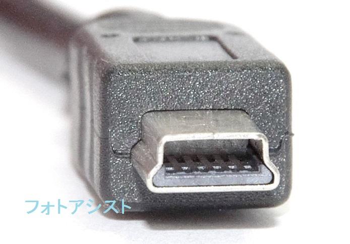【互換品】SONY ソニー 高品質互換接続USBケーブル  (USB 5P)ミニB  送料無料【メール便の場合】