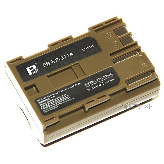 【互換品】 Canon キヤノン BP-511A 高品質互換バッテリー 保証付き