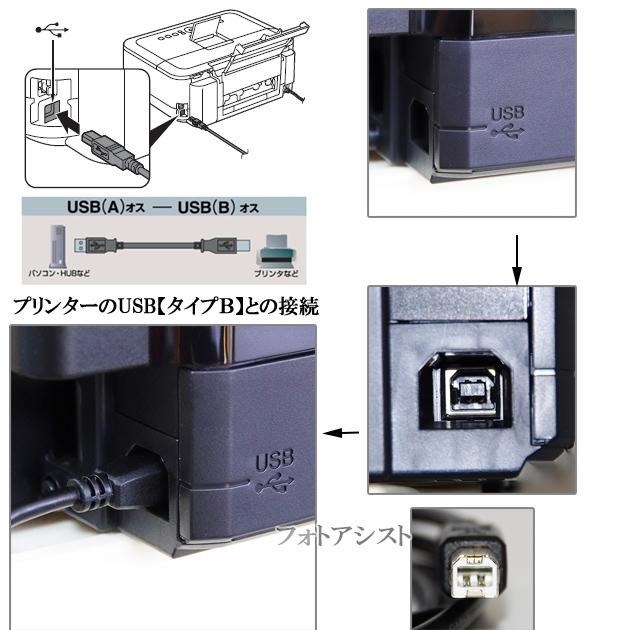 EPSON エプソン対応 USB2.0ケーブル A-Bタイプ 1.5m  Part.1  プリンター接続などに 【USBCB2・VX-U120などの互換品】 プリンターケーブル 送料無料【メール便の場合】