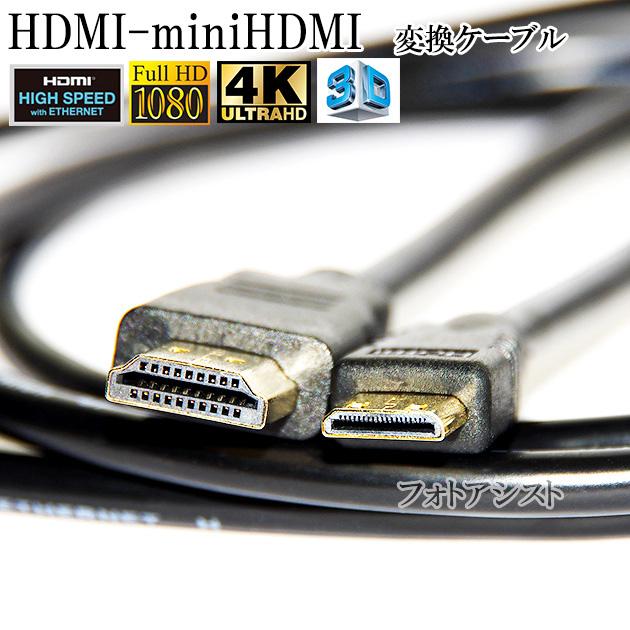 HDMI ケーブル HDMI -ミニHDMI端子 ソニー DLC-HEM30互換品 1.4規格対応 10.0m