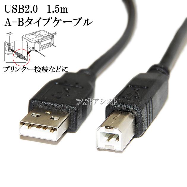 EPSON エプソン対応 USB2.0ケーブル A-Bタイプ 1.5m  Part.2  プリンター接続などに 【USBCB2・VX-U120などの互換品】 プリンターケーブル 送料無料【メール便の場合】