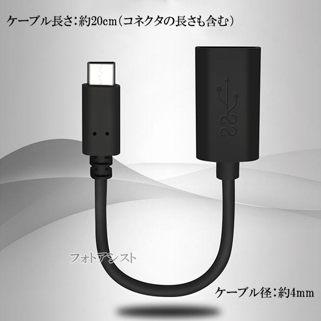 IODATA/アイ・オー・データ対応 USB-C - USBアダプタ  OTGケーブル Type C USB3.1(Gen1)-USB A変換ケーブル オス-メス USB 3.0(ブラック) 送料無料【メール便の場合】
