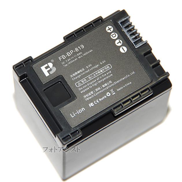 【互換品】 Canon キヤノン BP-819 高品質互換バッテリー 保証付き