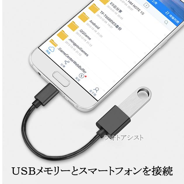 サムスン/Galaxy対応 マイクロUSB - USBアダプタ OTGケーブル USB A変換ケーブル オス-メス  USB 2.0 送料無料【メール便の場合】