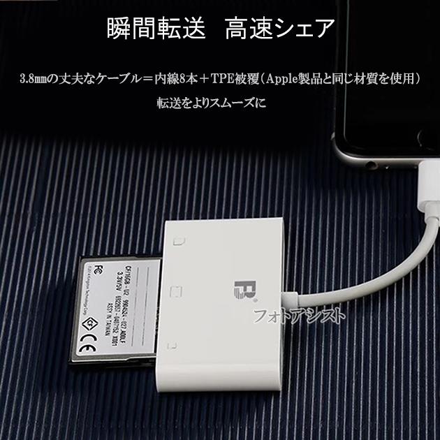 iPhone【iOS 9.2からiOS 12系統】 iPad専用 Lightning SDカードカメラリーダー 写真/ビデオ転送 SDカード・マイクロSDカード・コンパクトフラッシュ対応