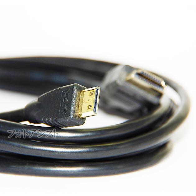 HDMI ケーブル HDMI (Aタイプ)-ミニHDMI端子(Cタイプ) JVCビクター機種対応  1.4規格対応 5.0m   送料無料【メール便の場合】