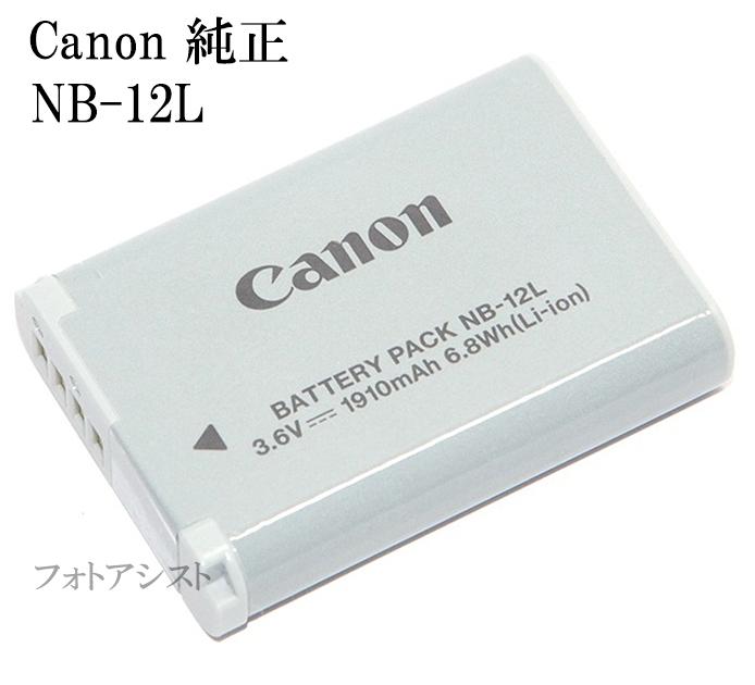 Canon キヤノン純正 バッテリーパック NB-12L 日本語表記版 G1 X Mark II . N100・CB-2LG 対応充電池 送料無料【ゆうパケット】