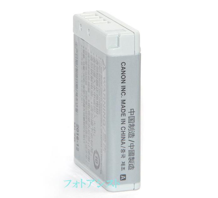 Canon キヤノン純正 バッテリーパック NB-13L PowerShot・CB-2LH対応充電池 送料無料【ゆうパケット】