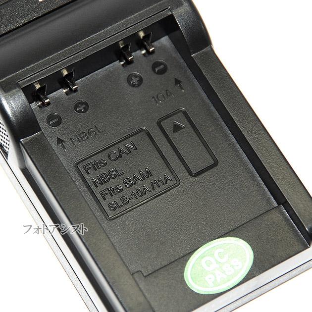 【互換品】 Canon キヤノン NB-6L / NB-6LH 高品質互換充電器 USB充電タイプ 保証付き  【CB-2LY互換品】