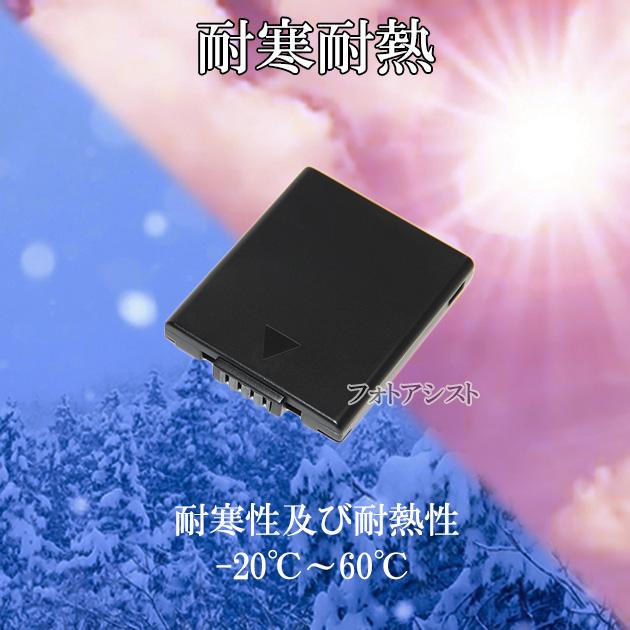 【互換品】 Panasonic パナソニック DMW-BCA7/CGR-S001 / LEICA ライカ BP-DC2 高品質互換バッテリー 保証付き  送料無料【メール便の場合】