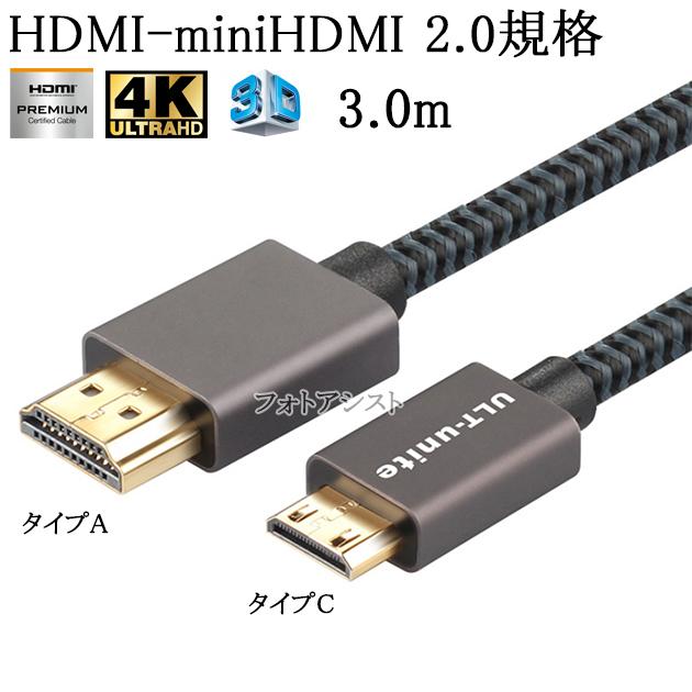 HDMI ケーブル HDMI (Aタイプ)-ミニHDMI端子(Cタイプ) 2.0規格対応 3.0m  (イーサネット対応・Type-C・mini)