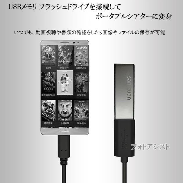 SHAPR/シャープ対応 USB-C - USBアダプタ  OTGケーブル Type C USB3.1(Gen1)-USB A変換ケーブル オス-メス USB 3.0(ブラック) 送料無料【メール便の場合】