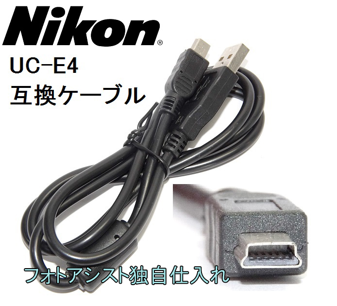 【互換品】Nikon ニコン 高品質互換 UC-E4 USB接続ケーブル1.0m